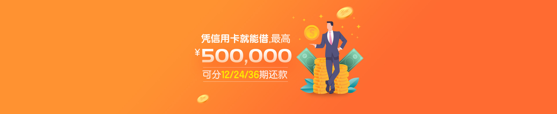 年终特惠,抢最高50万贷款额度