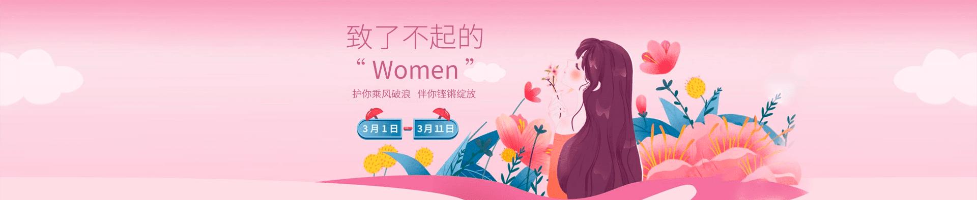 致了不起的'Women'