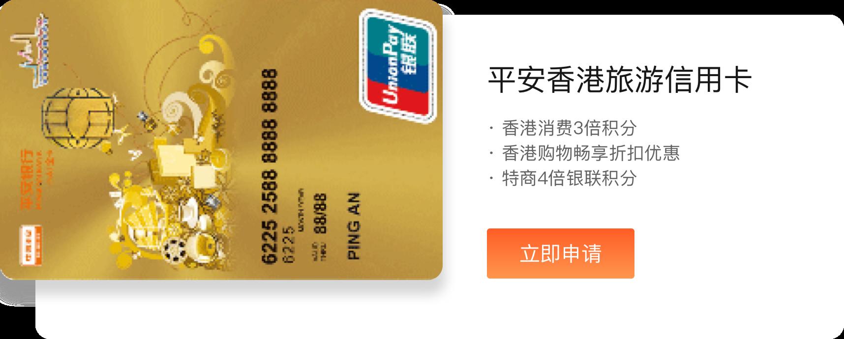 平安香港旅游信用卡