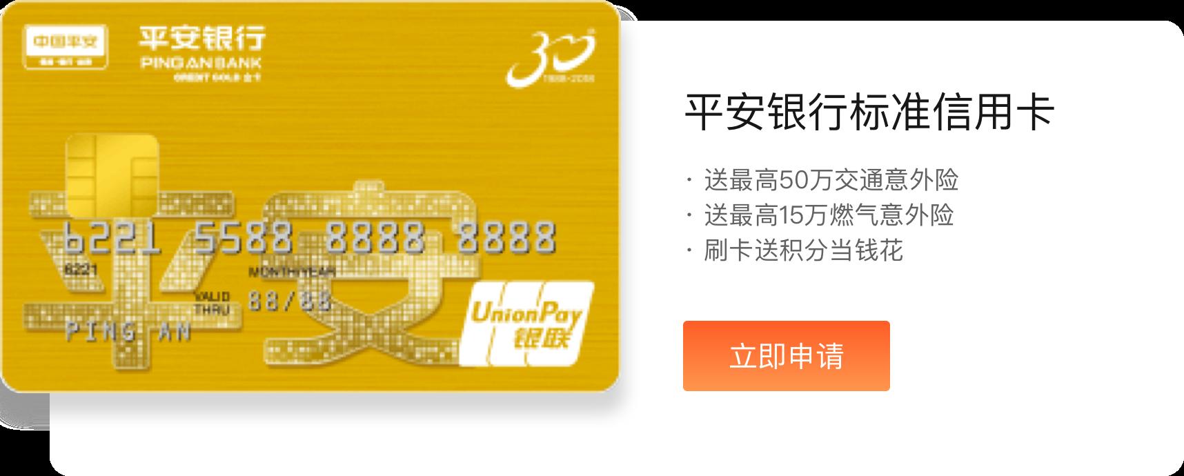 平安标准信用卡