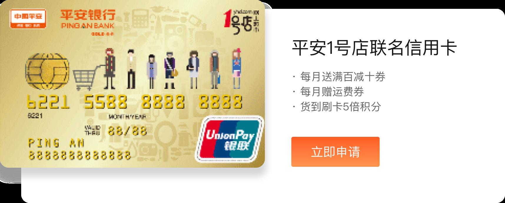 平安1號店聯名信用卡