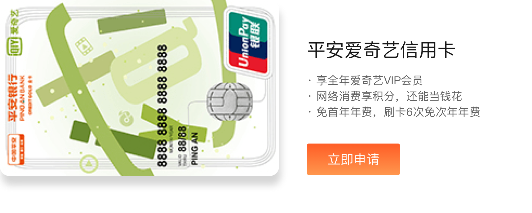 平安愛奇藝信用卡