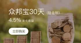 理财下拉-众邦银行(陆金所)