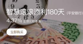 理财下拉-智慧滚滚添利180天(平安银行)