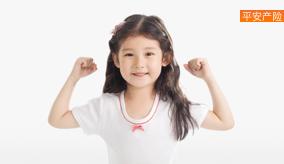 兒童綜合醫療保險