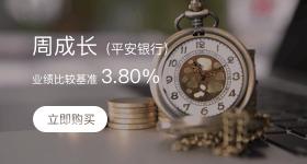 理財下拉-周成長(平安銀行)