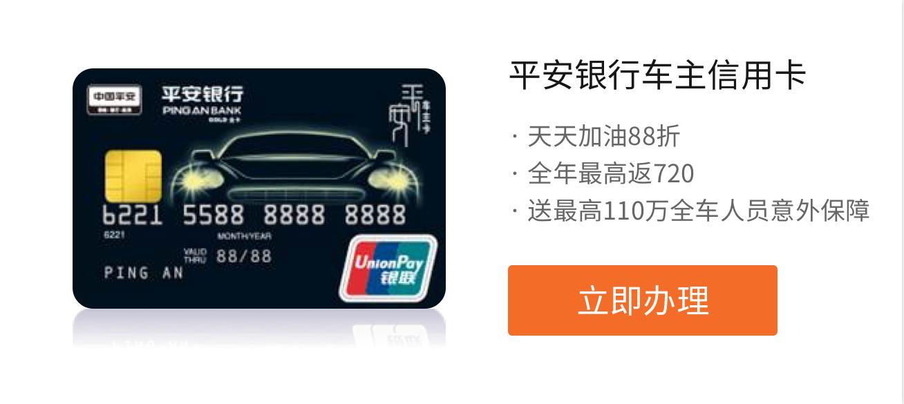 平安車主信用卡