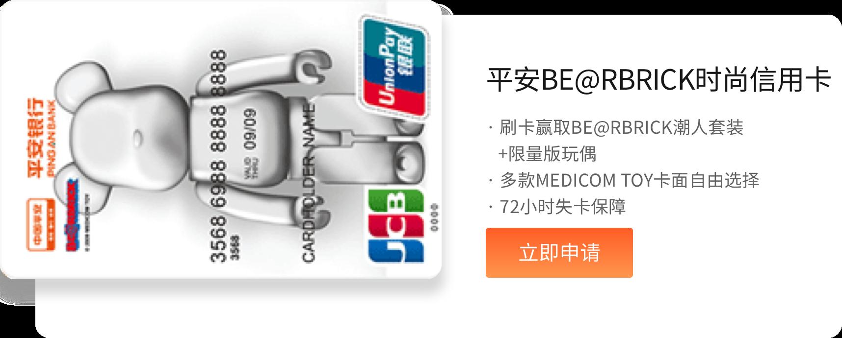 平安@BE@RBRICK时尚信用卡