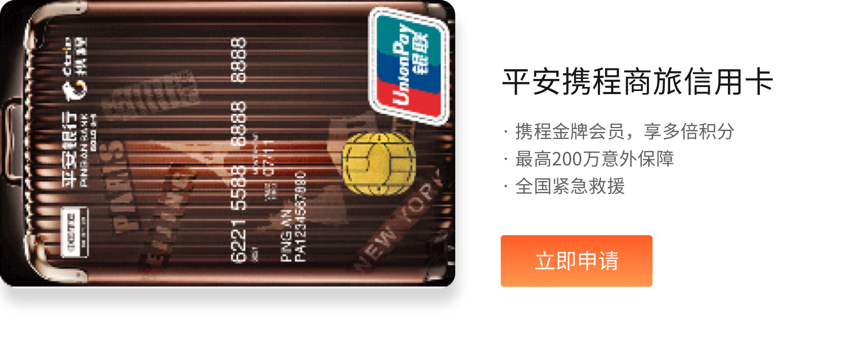 平安携程商旅信用卡