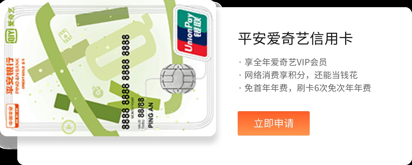 平安爱奇艺信用卡