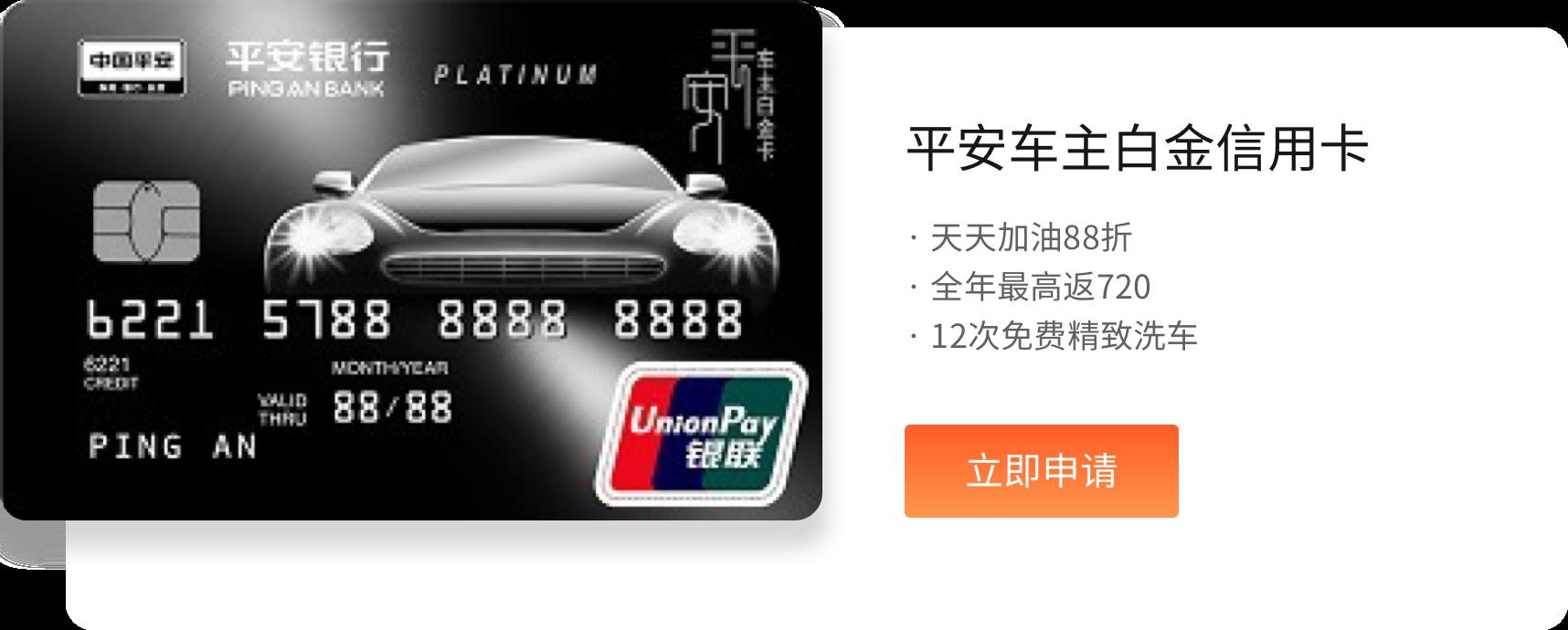 平安車主白金信用卡