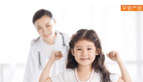 超值儿童综合医疗险