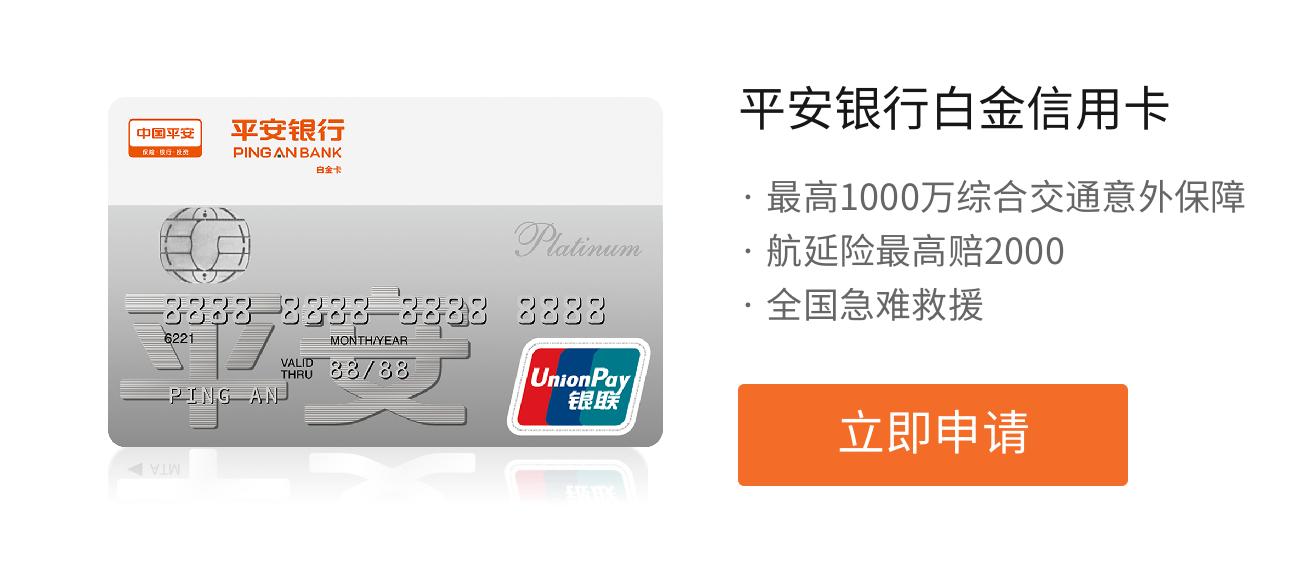 平安銀行白金信用卡