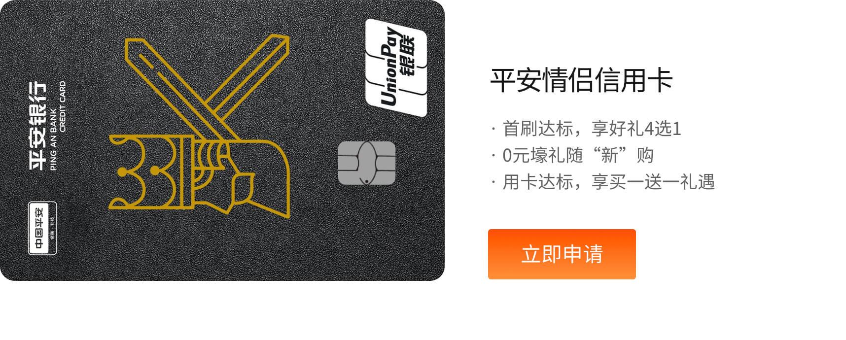 平安情侣信用卡