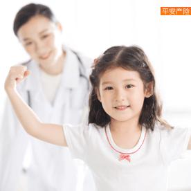 超值兒童綜合醫療保險