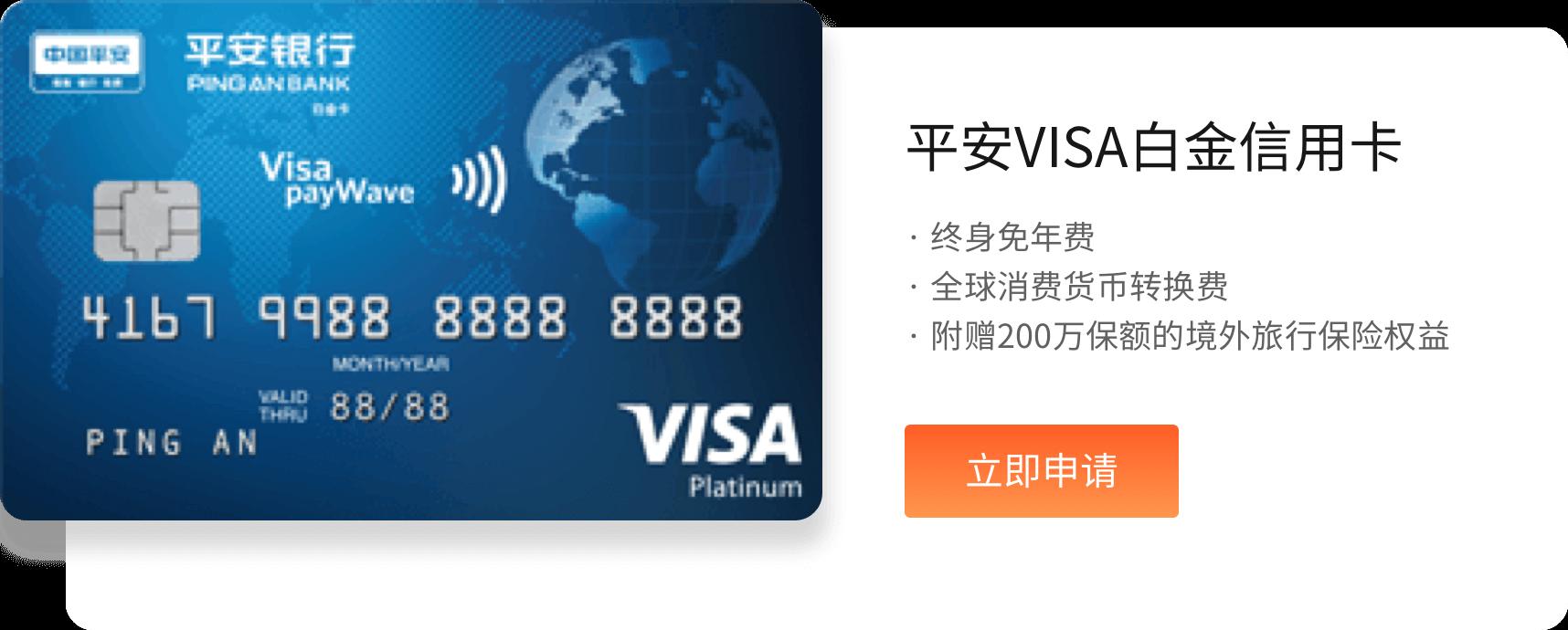 平安VISA白金信用卡