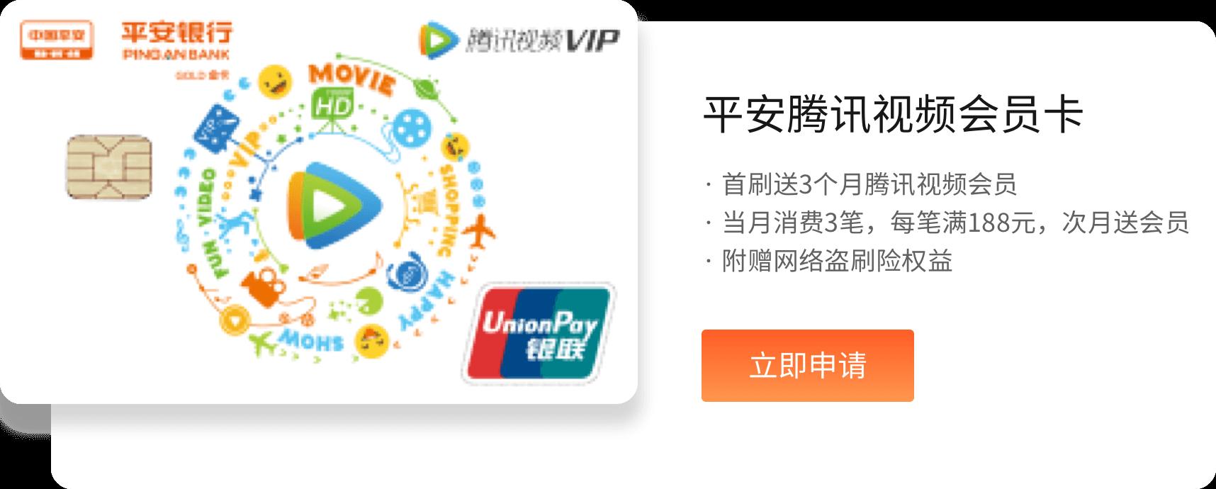平安騰訊視頻會員卡