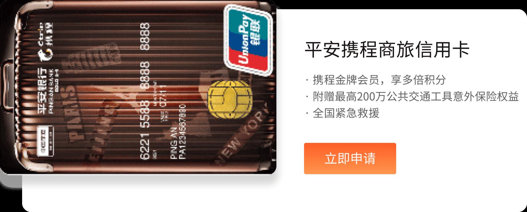 平安攜程商旅信用卡