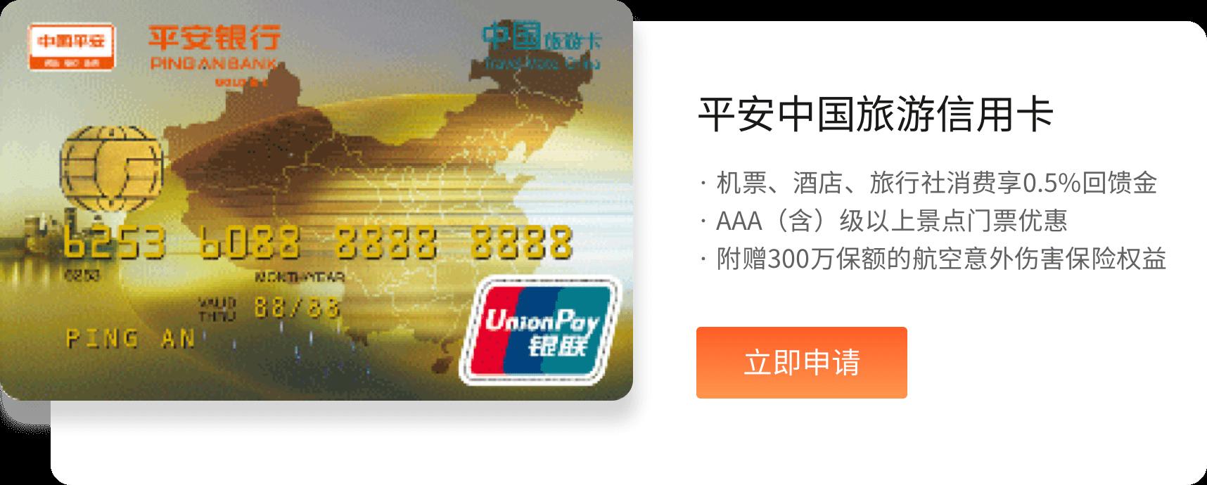 平安中國旅游信用卡