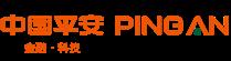 中国平安保险(集团)股份有限公司是中国第一家以保险为核心的,融证券、信托、银行、资产管理、企业年金等多元金融业务为一体的紧密、高效、多元的综合金融服务集团。