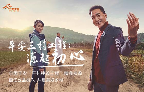 中国平安三村工程