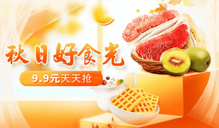 9.9元天天抢秋季美食