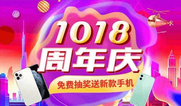 1018周年庆活动