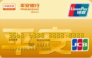 平安标准卡