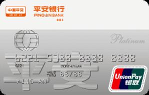平安银行白金信用卡