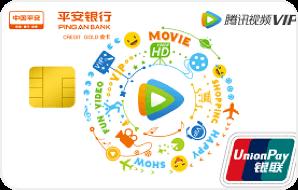 平安腾讯视频VIP信用卡