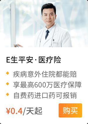 E生平安 · 医疗险