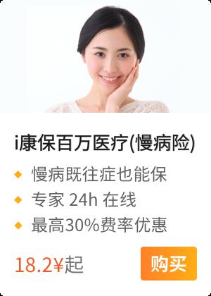 i康保百万医疗(慢病版)——保险热门推荐