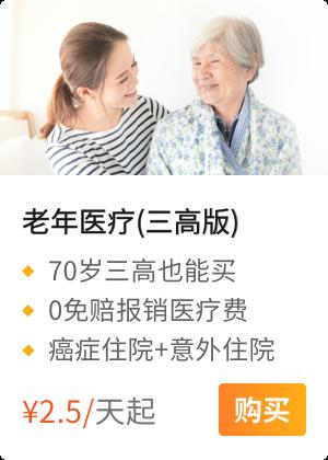 老年医疗(三高版)保险热门推荐
