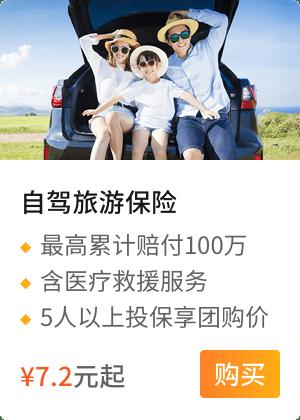 国内自驾游保险
