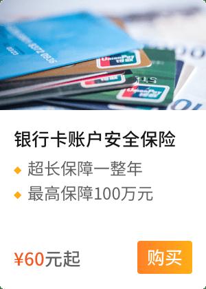 银行卡账户安全