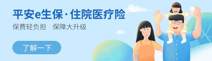e生保住院医疗险banner