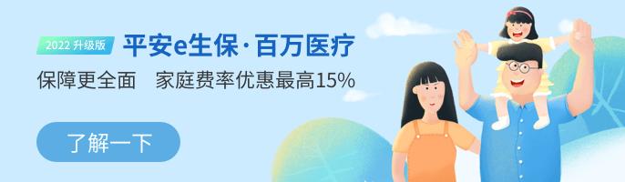 平安e生保·百万医疗2022升级版 banner